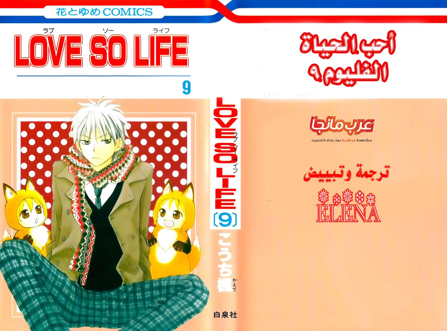 miley_cyrus_manga_manga_mexat_Love_So_Life_00000000000000000000000000000000001