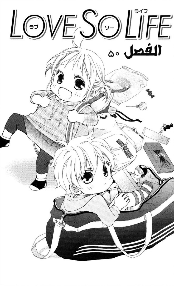 miley_cyrus_manga_manga_mexat_Love_So_Life_00000000000000000000000000000000002