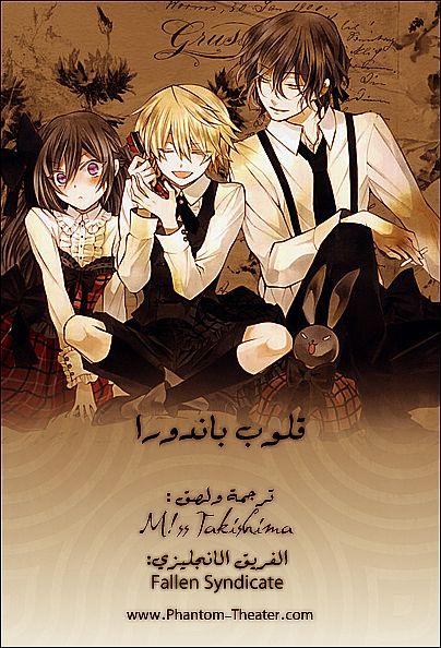miley_cyrus_manga_mexat_panadora_hearts_000000000000000x_manga-ar001