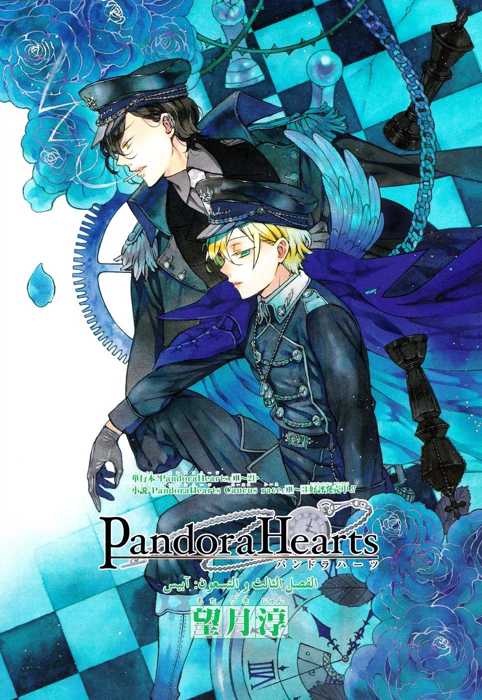 miley_cyrus_manga_mexat_panadora_hearts_00000000000000001
