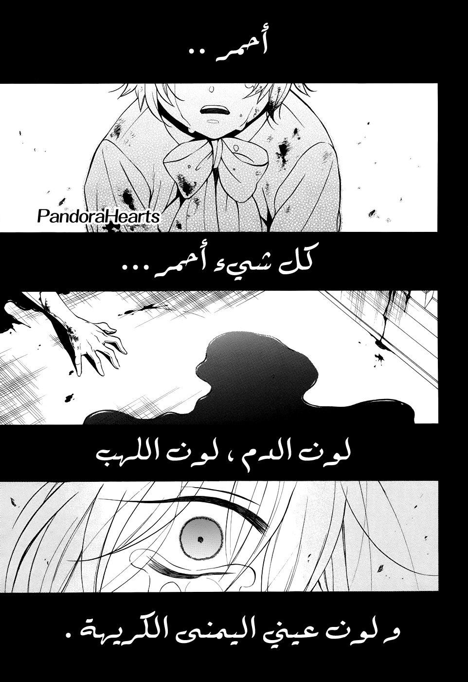 miley_cyrus_manga_mexat_panadora_hearts_000000000000000x_manga-ar0001