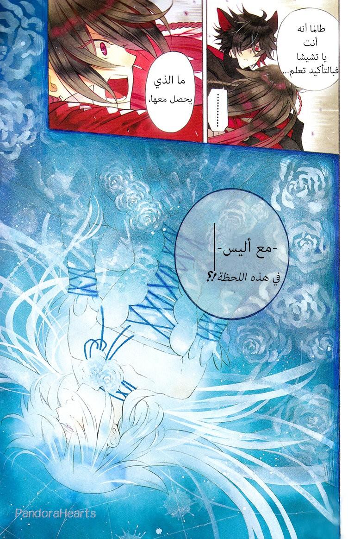 miley_cyrus_manga_manga_mexat_pandora_hearts_000000000000001