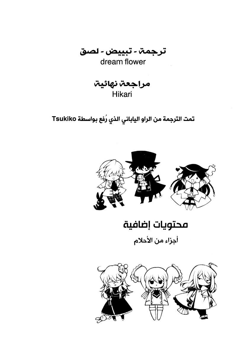 miley_cyrus_manga_manga_mexat_pandora_hearts_0000000000000