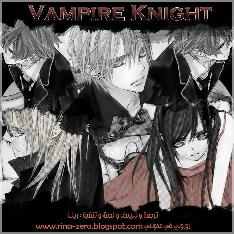 Vampire-Knight-c81-000