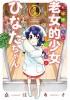 roujoteki-shoujo-hinata-chan-32833